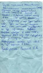 перевал Дамджайлоо записка Рыкалова
